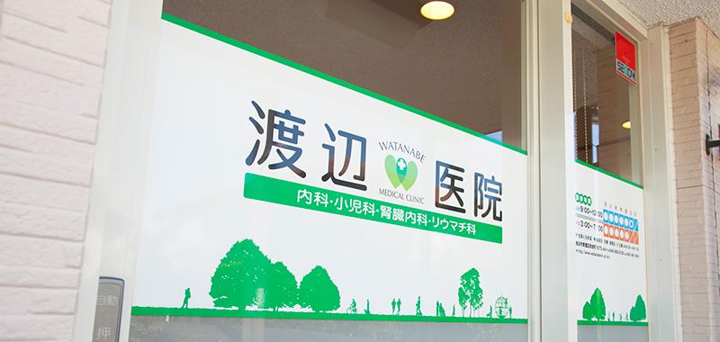 地域の方々の健康を支える内科